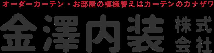 金澤内装株式会社